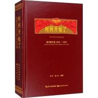 时间开始了----武汉图艺志(1949-1959)