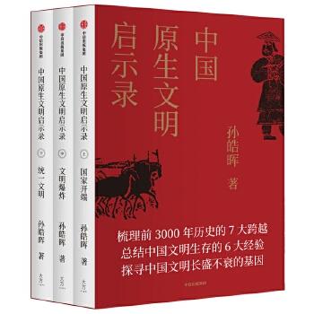 中国原生文明启示录