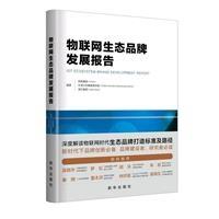 物联网生态品牌发展报告
