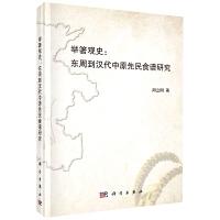 举箸观史:东周到汉代中原先民食谱研究