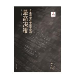 日本侵华战争军事密档·最高决策