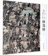 山水课徒稿(林海钟)/南山课稿