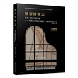 钢琴博物志 乐器、音乐与音乐家-从莫扎特到现代爵士