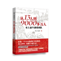 从13人到9000多万人:史上最牛创业团队