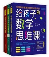 中国科学家爸爸思维训练丛书(全三册):给孩子的数学思维课、历史思维课、时间管理课