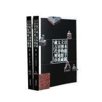日本岩手县立博物馆藏太田梦庵旧藏古代玺印(上、下册)