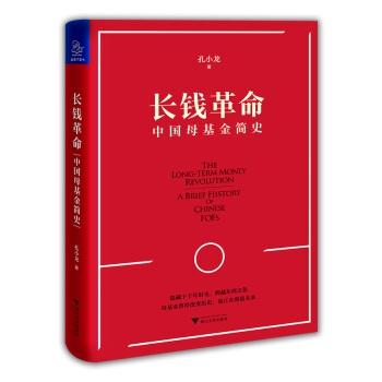 长钱革命:中国母基金简史
