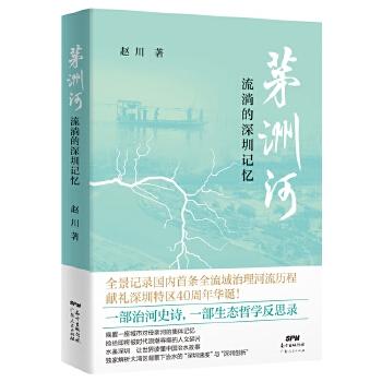茅洲河:流淌的深圳记忆