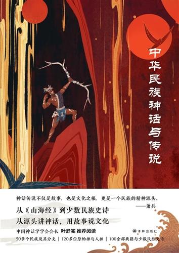 中华民族神话与传说