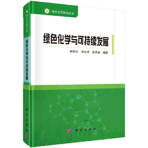 绿色化学与可持续发展