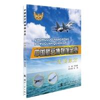 中国航空博物馆全览 龙腾东方