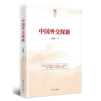 中国外交探新
