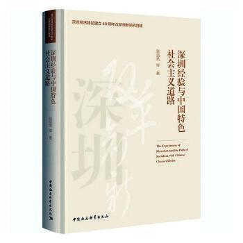 深圳经验与中国特色社会主义道路