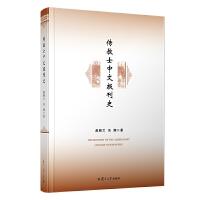传教士中文报刊史(精装本)