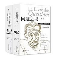 埃德蒙·雅贝斯文集:问题之书(上、下)