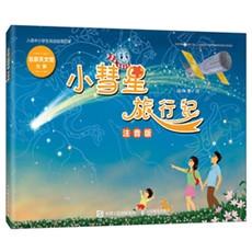 小彗星旅行记(注音版)