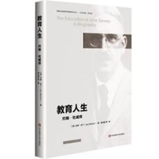 教育人生:约翰·杜威传