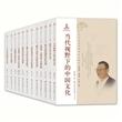 中华优秀传统文化大家谈·第一辑
