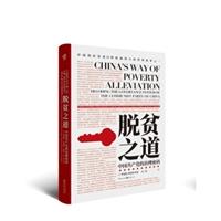 脱贫之道:中国共产党的治理密码