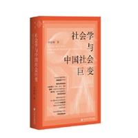 社会学与中国社会巨变