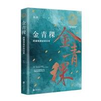 金青稞:西藏精准扶贫纪实
