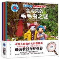 雨鞋宝宝自然探秘系列(第一辑,共6册)