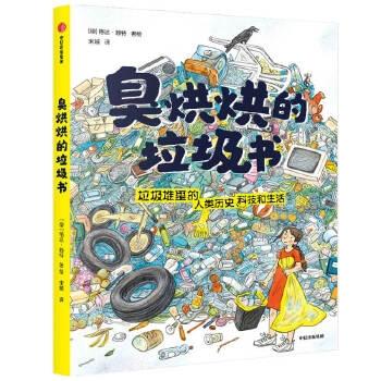 臭烘烘的垃圾书