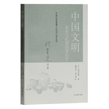 中国文明:农业与礼制的考古学