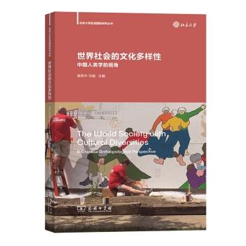 世界社会的文化多样性:中国人类学的视角