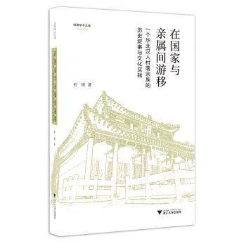 在国家与亲属间游移:一个华北汉人村落宗族的历史叙事与文化实践