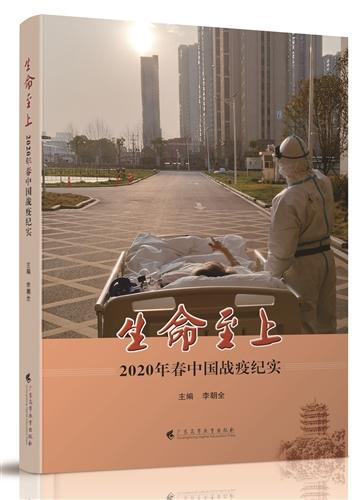 生命至上:2020年春中国战疫纪实