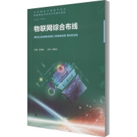 中职教材:物联网综合布线(物联网技术应用专业核心教材)
