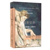 重构世界:从中世纪到近代早期欧洲的自然、上帝和人类认识