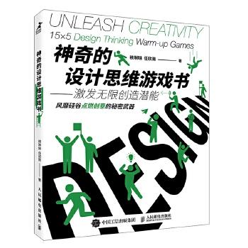 神奇的设计思维游戏书:激发无限创造潜能