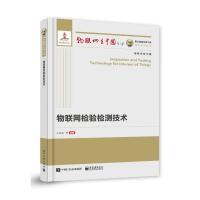 国之重器出版工程 物联网检验检测技术