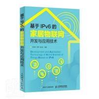 基于IPv6的家居物联网开发与应用技术