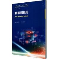 中职教财:物联网概论(物联网技术应用专业核心教材)