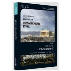 世界思想宝库钥匙丛书:解析亚里士多德《尼各马可伦理学》