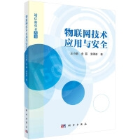 物联网技术应用与安全