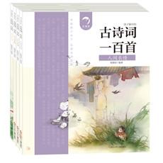 古诗词一百首(4册)