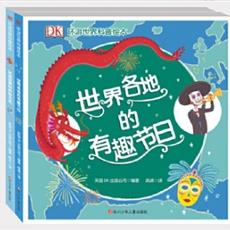 DK环游世界科普绘本(2册)