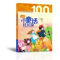 小学生小童话100课