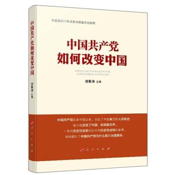 中国共产党如何改变中国