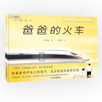 九神鹿绘本馆:爸爸的火车