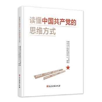 读懂中国共产党的思维方式