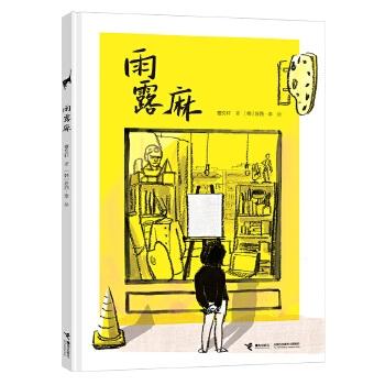 曹文轩作品:雨露麻(精装绘本)