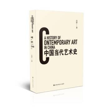 中国当代艺术史