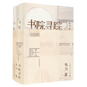 书院寻踪(精装全2册)