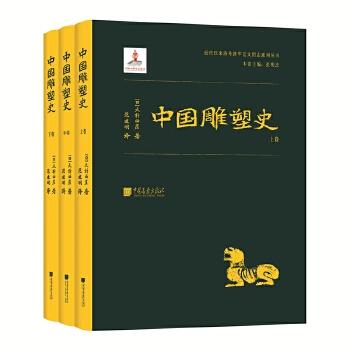 中国雕塑史(全三册)