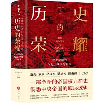 历史的荣耀:中央帝国的时运、铁血与霸业